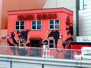 golden burning.jpg