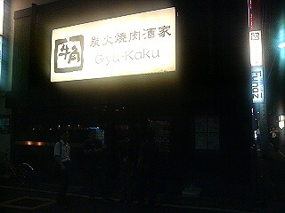 gyukaku01.jpg